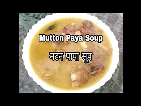 Hot Mutton Paya Soup | With Restaurant Style |