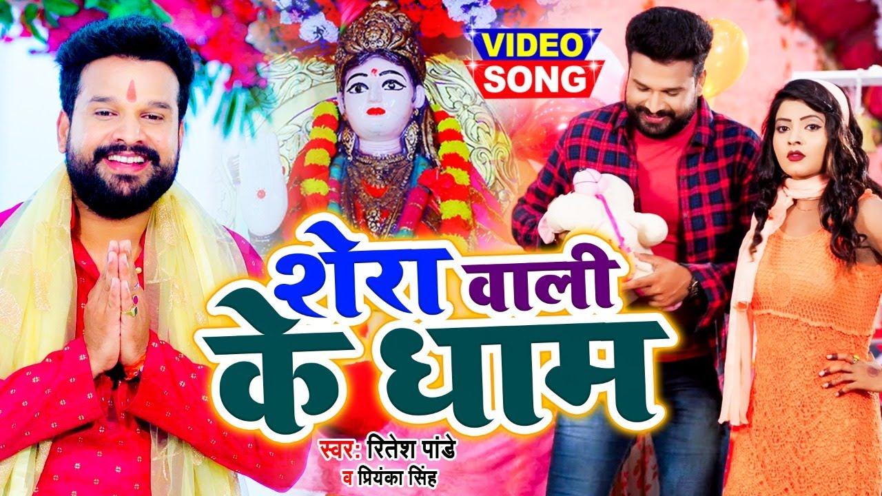 #Video   शेरा वाली के धाम   #Ritesh Pandey, #Priyanka Singh   मेला स्पेशल गीत   Bhojpuri Devi Geet