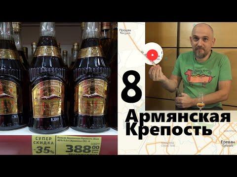 Армянская крепость 8 лет. Прошянский коньячный завод.