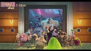 【尖叫旅社3:怪獸假期】最瘋狂的冒險旅程