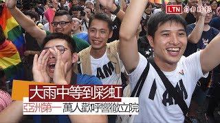 【更新】大雨中等到彩虹 亞洲第一 萬人歡呼響徹立院