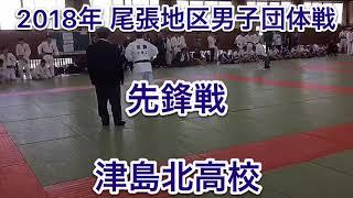 Group high school judo team high school games in Japan 尾張地区男子団体戦 先鋒 2018
