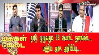 Makkal Medai show 28-08-2015 Urban Development or Rural Development , Which is required ? full youtube video 28.8.15 | Puthiyathalaimurai tv shows 28th August 2015