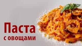 Паста с овощами [Рецепты Весёлая Кухня]