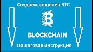 BTC - создание кошелька на Blockchain (пошаговая инструкция)