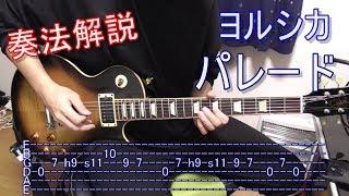 (ギター解説)ヨルシカ - パレード(Guitar Tutorial)