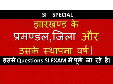 JSSC / JHARKHAND SI SPECIAL ,DISTRICT ESTABLISHMENT YEAR