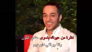 Arabic Karaoke: hussein el deek ghayrik ma bekhtar