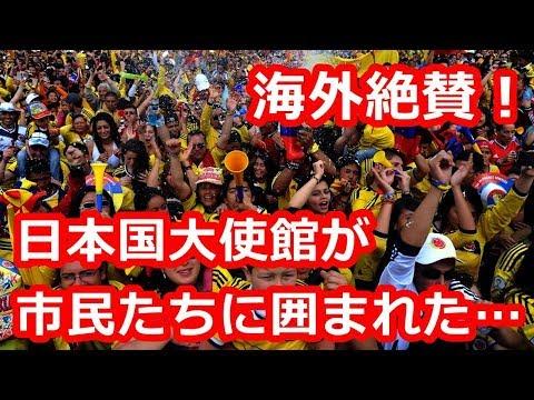 【衝撃】日本国大使館がデモ隊に囲まれた?! 「もっと日本が好きになった」世界が絶賛した在コロンビア日本大使の対応とは?【海外が感動する日本の力】海外の反応