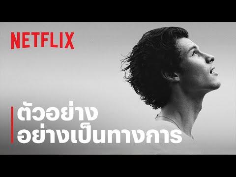 ชอว์น เมนเดส: ช่วงเวลามหัศจรรย์ (Shawn Mendes: In Wonder) | ตัวอย่างสารคดี | Netflix