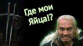 Ведьмак 3 - Где мои яйца?