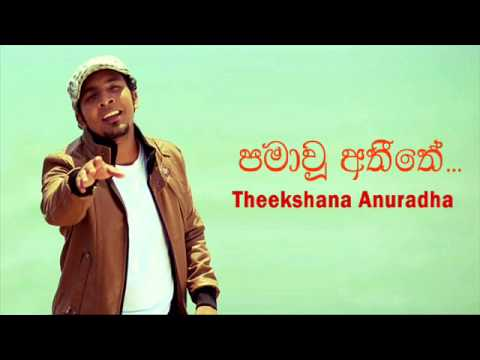 pamawu atheethe mp3 song