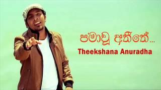 Pamawoo Atheethe - theekshana anuradha sinhala mp3
