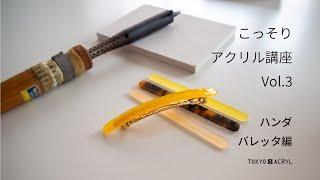 こっそりアクリル講座vol.3 ハンダ〜バレッタ編〜