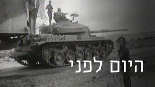 מבית הכנסת אל שדה הקרב - 46 שנים למלחמת יום הכיפורים | היום לפני