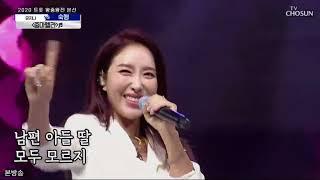 [사랑의 콜센타30회] 숙행 - 줌마렐라