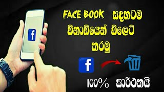 How to Delete Facebook account sinhala/ Face book deativate