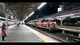 サロンカーなにわ新大阪駅発車動画