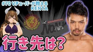 WWEのヒデオイタミが退団!その行き先は新日本プロレスかノアか?熾烈な獲得競争勃発!Vチューバーが教えるKENTA