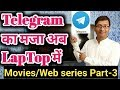 Telegram App for Laptop & PC (Official App Review) 100% Working