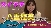 福テレおうちューブ】早口言葉チャレンジ#4 坂井有生アナウンサー ...