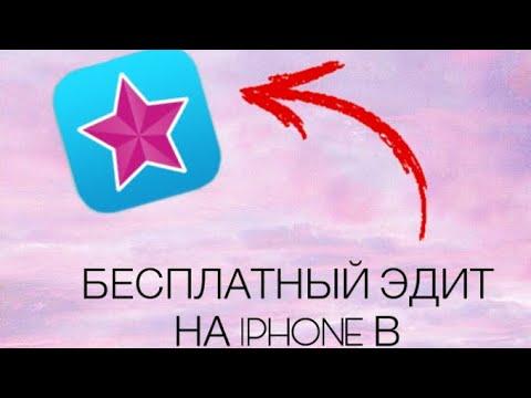 Как БЕСПЛАТНО сделать ЭДИТ НА IPHONE? С ФРАГМЕНТАМИ ВИДЕО