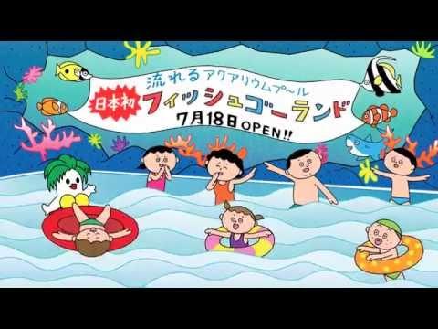 日本初の流れるアクアリウムプール「フィッシュゴーランド」2015年7月18日(土)オープン