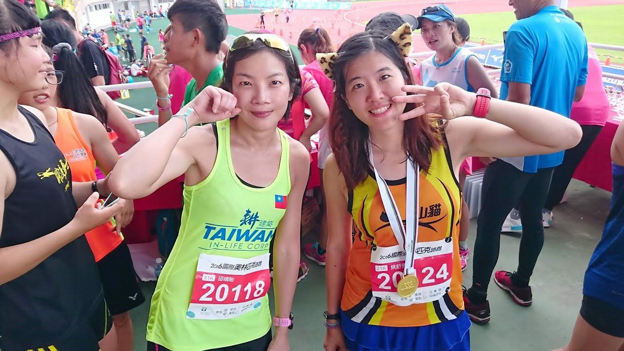 2016 國際奧林匹克路跑21K女丁組頒獎紀實 - YouTube
