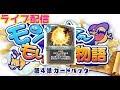 【レジェンド】2桁目指して閃光烈火剣アリーナでランクマッチ【ドラクエライバルズ/DQR】