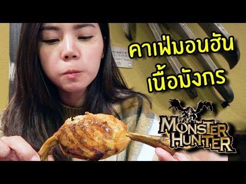 คาเฟ่มอนเตอร์ฮันเตอร์กินเนื้อมังกร (มีแจกของท้ายคลิป)