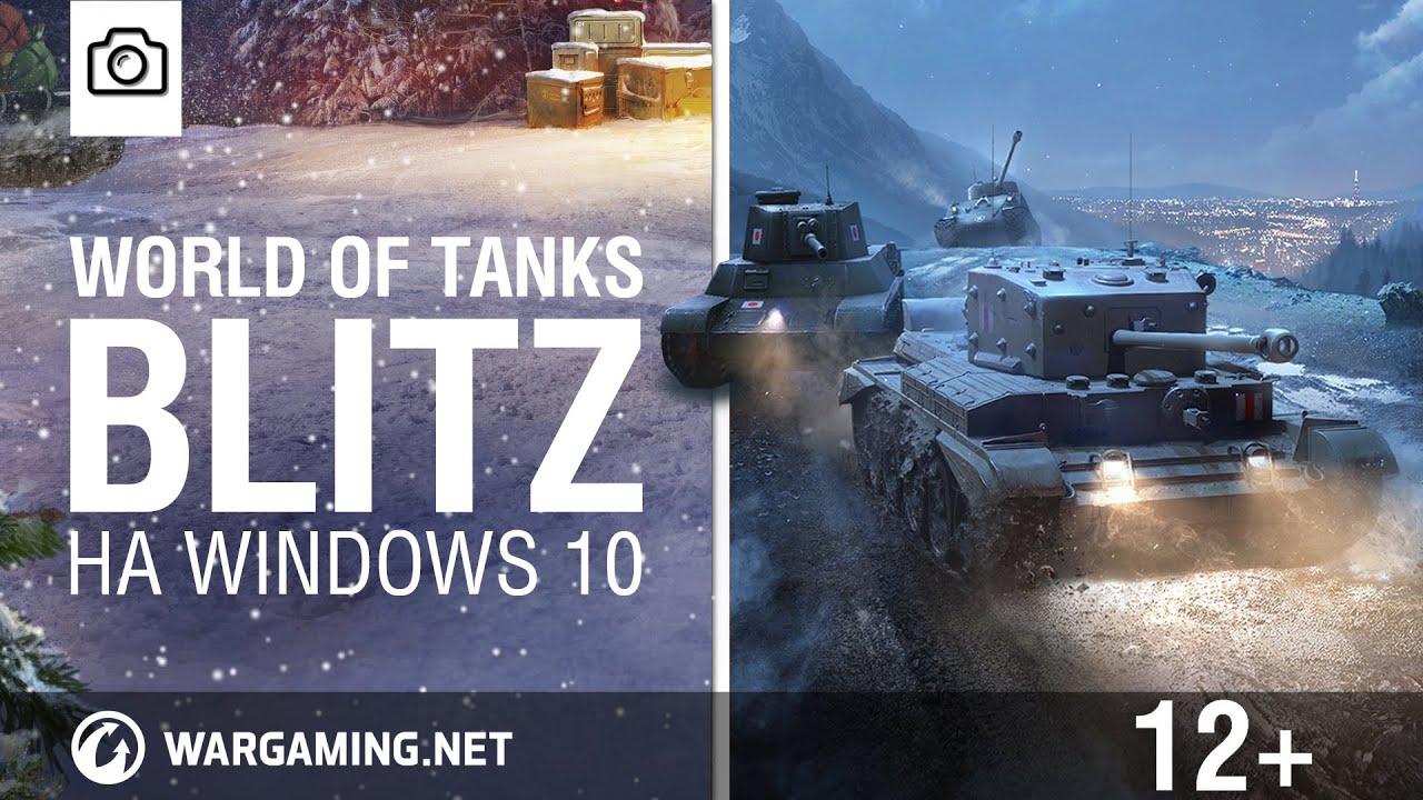 World of tanks для планшета с windows 10 на windows
