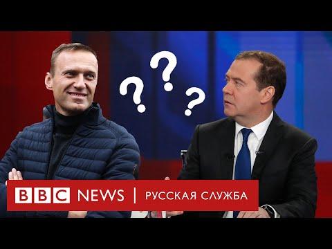 Ивлеева, Батрутдинов или Навальный? На чьи вопросы ответил Медведев