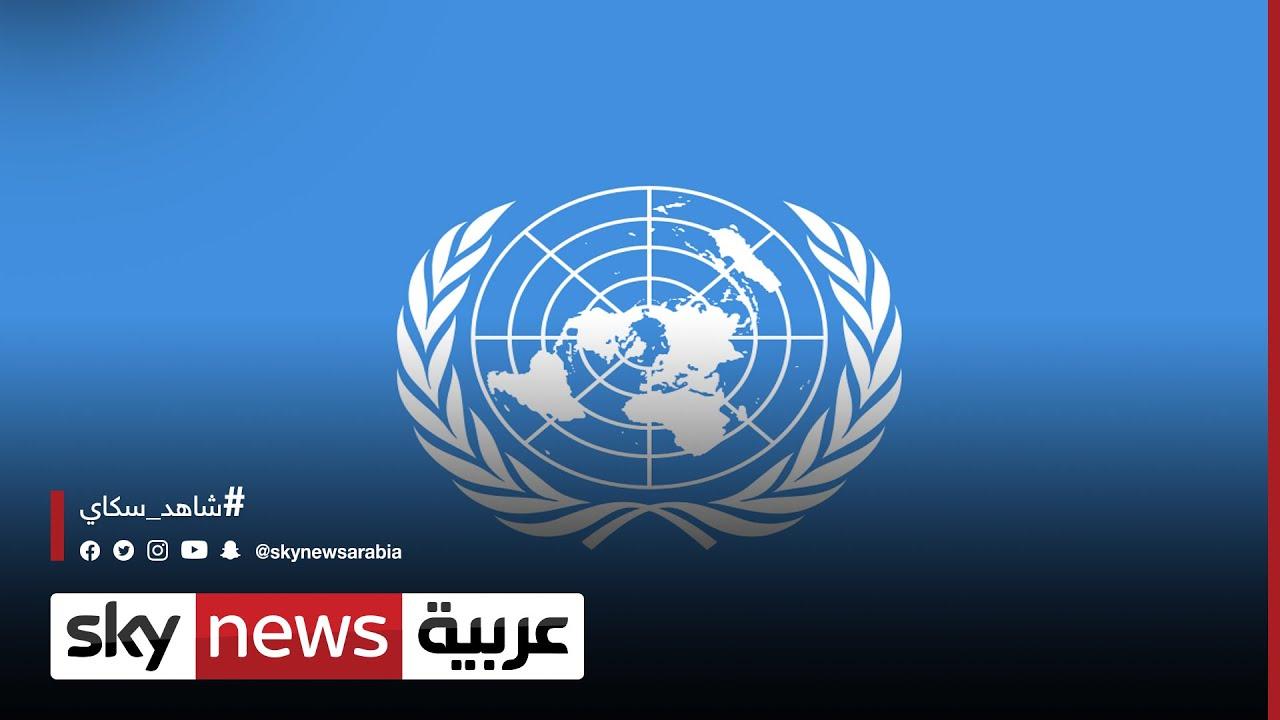الأمم المتحدة .. التعريف والنشأة  - نشر قبل 13 ساعة