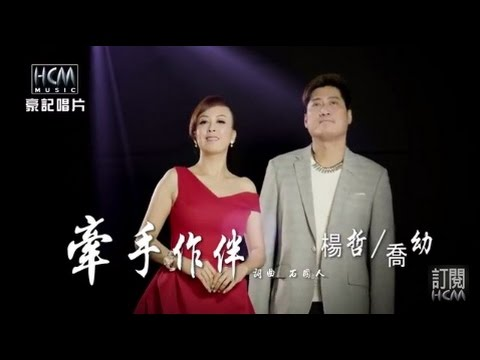 【MV大首播】楊哲vs喬幼-牽手作伴(官方完整版MV) HD