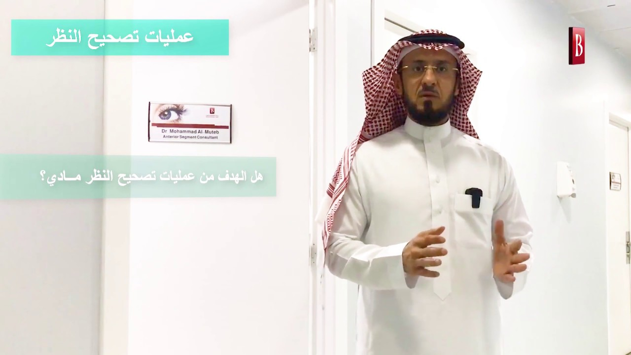 أهم ما يجب معرفته عن عمليات تصحيح النظر مع الأستشاري الدكتور محمد المتعب