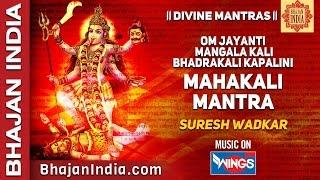 Mahakali Mantra - Om Jayanti Mangala Kali Bhadrakali Kapalini - Suresh Wadkar