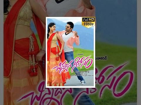 Chinnadana Nee Kosam (2014) Latest Telugu Full Movie || HD 1080p || Nitin, Mishti Chakraborty