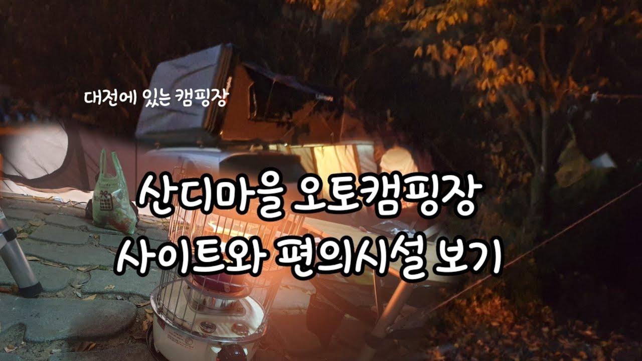 대전 산디오토캠핑장 모든 사이트와 편의시설 들여다보기 예약전 필수