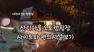 대전 산디오토캠핑장 모든 사이트와 편의시설 들여다보기 …