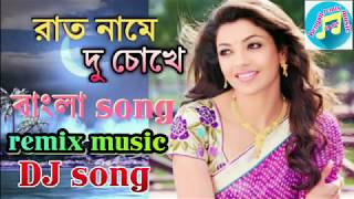 Raat Name Du Chokhe     Bengali DJ song Raat Name Du Chokhe     DJ song remix   YouTube