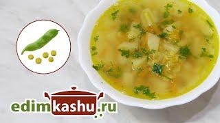 гороховый суп на воде. Вкусный, легкий, ароматный!
