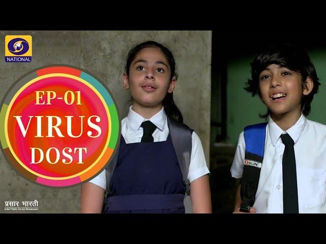 Virus Dost (वायरस दोस्त) : #EP - 01