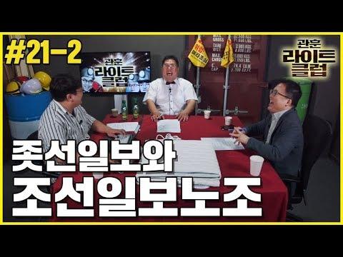 관훈라이트 #21-2 좃선일보와 조선일보노조