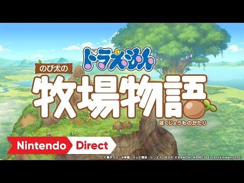 ドラえもん のび太の牧場物語 [Nintendo Direct 2019.2.14]