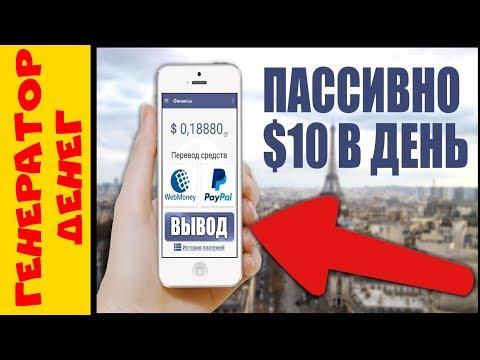Самый легкий способ заработать через приложение ! Лучший заработок с GLOBUSиз YouTube · Длительность: 52 с