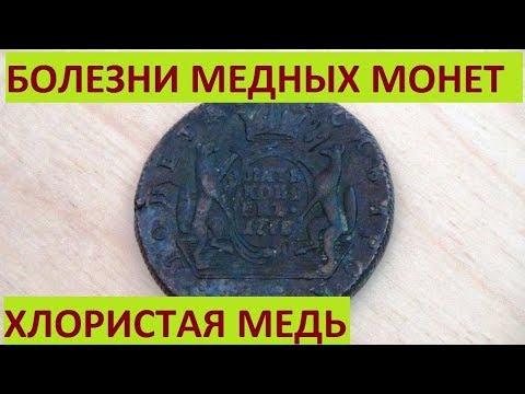 Болезни монет#хлористая медь#лечение