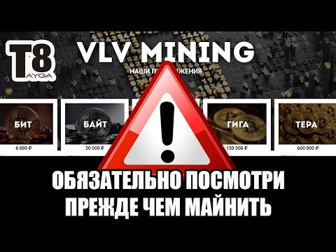 Тайга 8 майнинг криптовалюты   VLV MINING Биткоин   Вилави Инвест