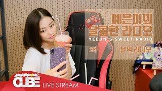 예은이의 더욱 달콤한 라디오(CLC YEEUN'S SWEET RADIO) - #25 달덕 라디오