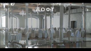 """Зал Лофт Банкетного комплекса """"Ш.Ё.Л.К"""""""