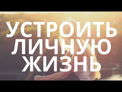 УСТРОИТЬ ЛИЧНУЮ ЖИЗНЬ НАЙТИ ВЗАИМНУЮ ЛЮБОВЬ | ОБРЯД НА ЛЮБОВЬ | ЛАВРОВЫЙ ЛИСТ НА ЛЮБОВЬ